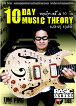 10 day Music Theory (2007)
